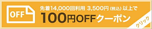 3500円以上100円