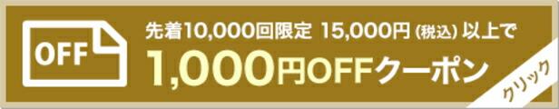 1000クーポン