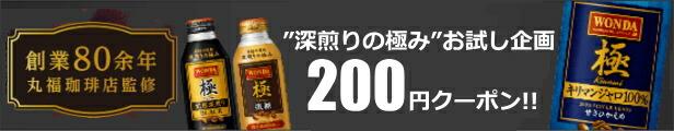 WONDAボトル缶