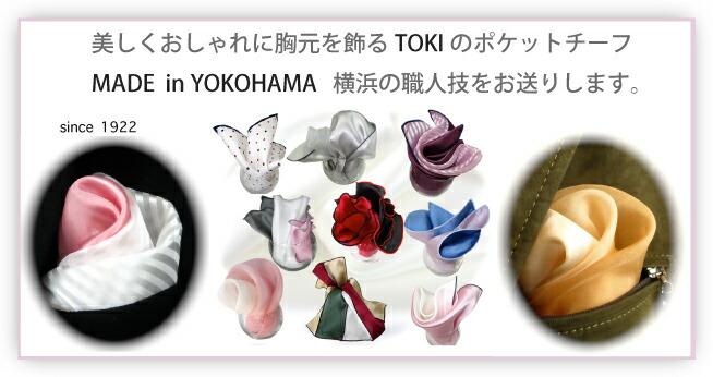 スーツの胸元をおしゃれに飾るTOKIのポケットチーフ MADE in YOKOHAMA ハマの洒落をお届けします。