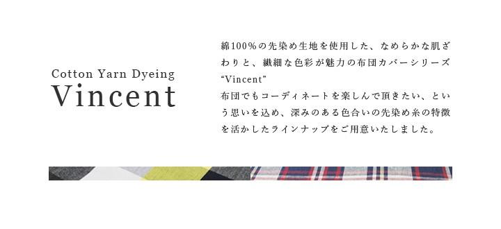 掛け布団カバー vincent