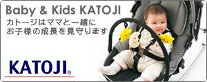 KATOJIコレクション