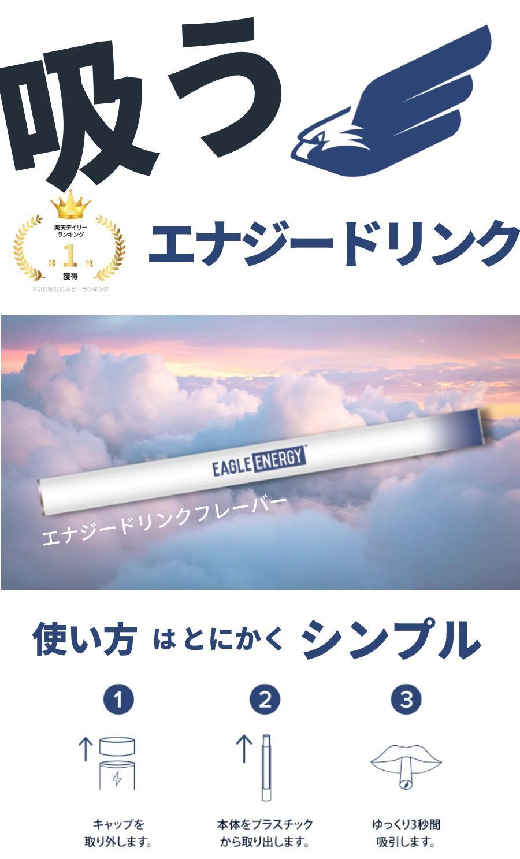 世界初の吸うエナジードリンク