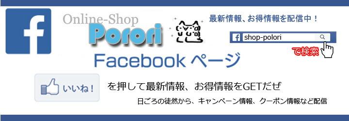 Poloiのフェイスブックページ