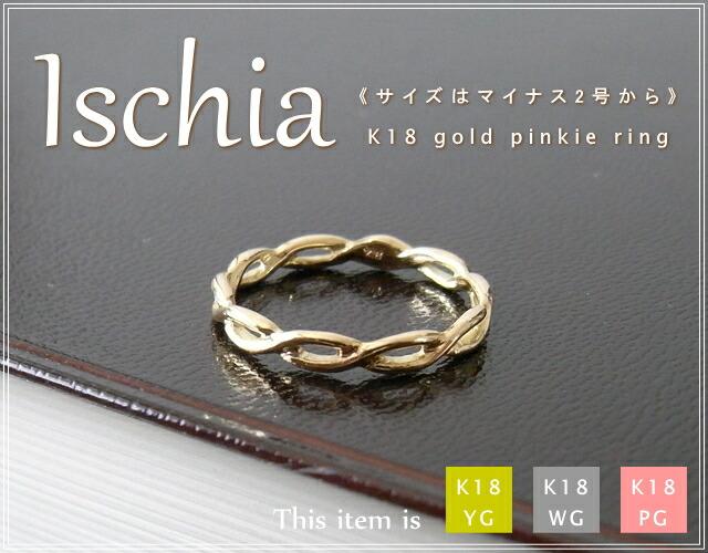 華奢でシンプルな18Kピンキーリング、K18ゴールド(18金)レディースの指輪の画像1