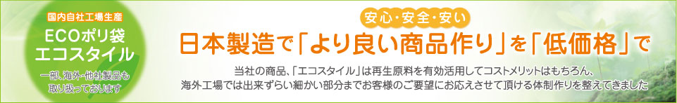 国内自社工場生産 ECOポリ袋エコスタイル 安心・安全・安い 日本製造で「より良い商品作り」を「低価格」で