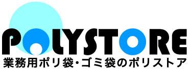 ポリ袋・ゴミ袋の通販専門サイト ポリストア POLYSTORE 株式会社キョープラ