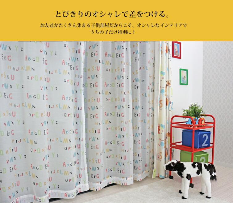 女の子も男の子にも似合う柄の子供部屋用のカーテンを教えてください。
