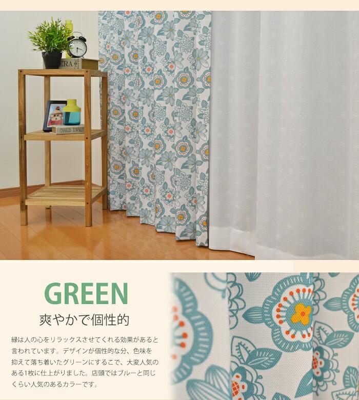 カラー グリーン