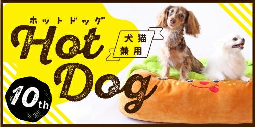 hotdogy