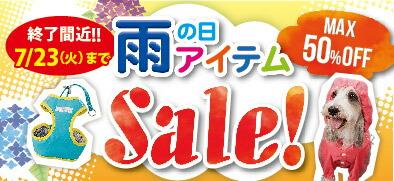 【MAX50%OFF】6/20(木)スタート!雨の日アイテムセール開催!