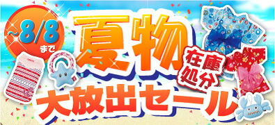 【MAX70%OFF】6/20(木)スタート!夏物大放出セール開催!