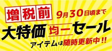 【随時更新中】8/28(水)スタート!増税前大特価均一セール開催☆200円〜