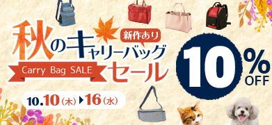 【新作も10%OFF!】秋の旅行シーズンに☆キャリーバッグ10%OFF!10月16日(水)まで