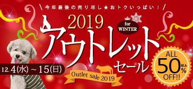 【ALL50%OFF〜☆】12/4(水)スタート!2019年最後のアウトレットセール開催☆