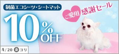 ご愛用感謝セール!4/20(金)より洗える制菌ペットシーツ・制菌エコシートマットが10%OFF!