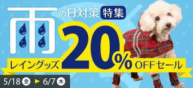 【20%OFF】梅雨時期も安心☆雨の日対策!レイングッズ20%OFFセール!