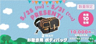 【プレゼント】5/25(金)スタート!夏の大奮発!散歩に大活躍☆ボディバッグプレゼントキャンペーン!