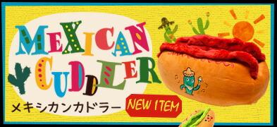 新商品!メキシカンカドラー