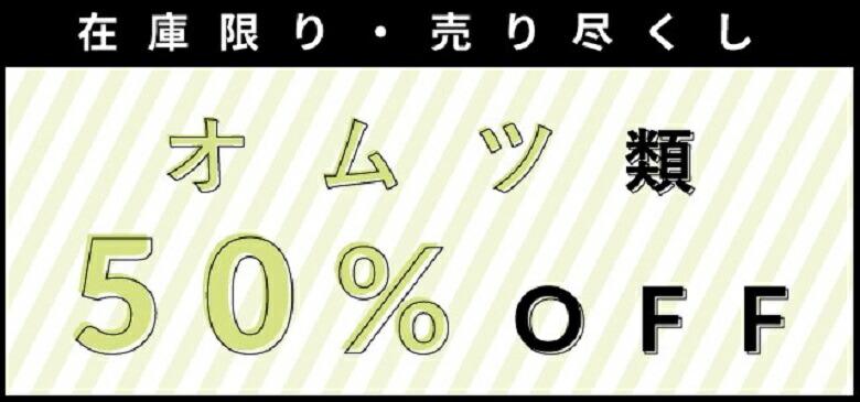 お客様大好評キャンペーン 洗えるペット用おむつ安心価格20%OFF