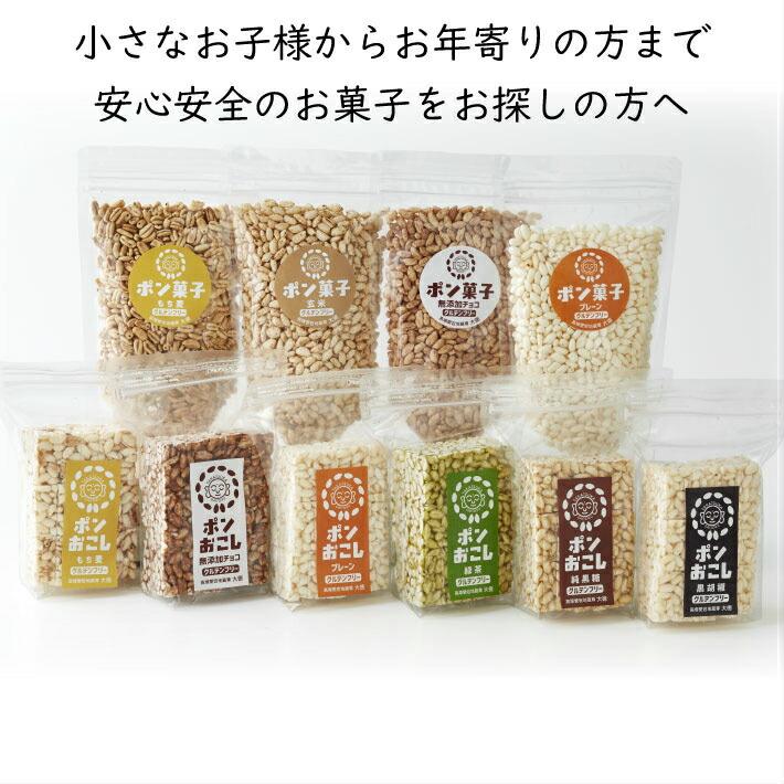 ポン菓子、子供、おやつ、米菓子、お菓子、アレルギー、無添加、小麦不使用、卵不使用、赤ちゃん