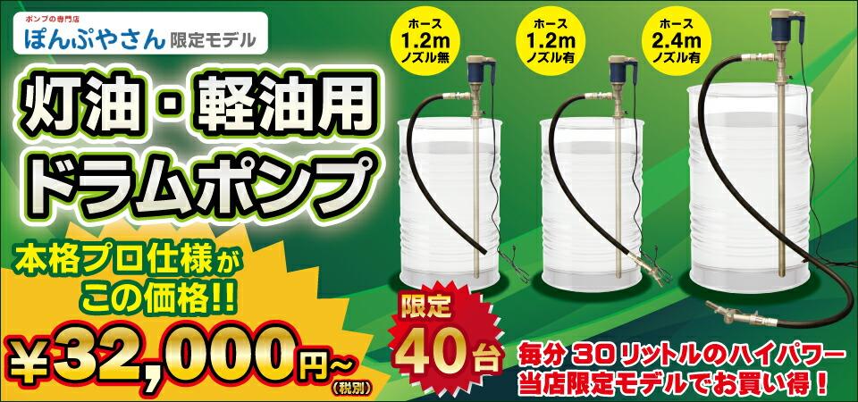 灯油・軽油用ドラムポンプ AQPシリーズ