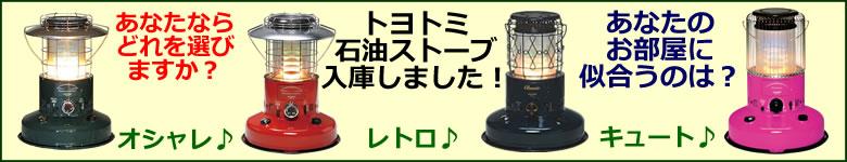 トヨトミストーブ・コンロ