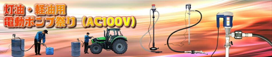 新発売!流量計一体型 灯油・軽油用ドラムポンプ