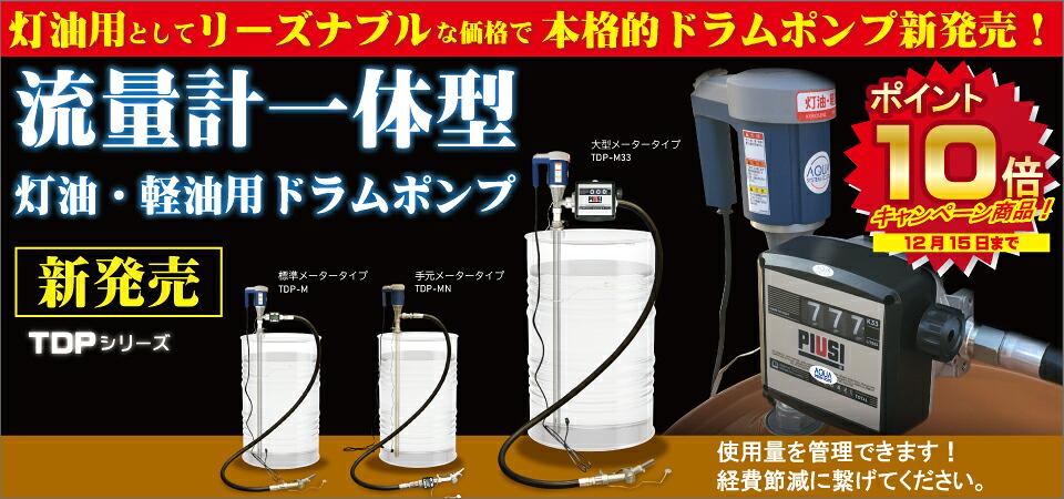 新発売 灯油・軽油用電動ドラムポンプ TDPシリーズ