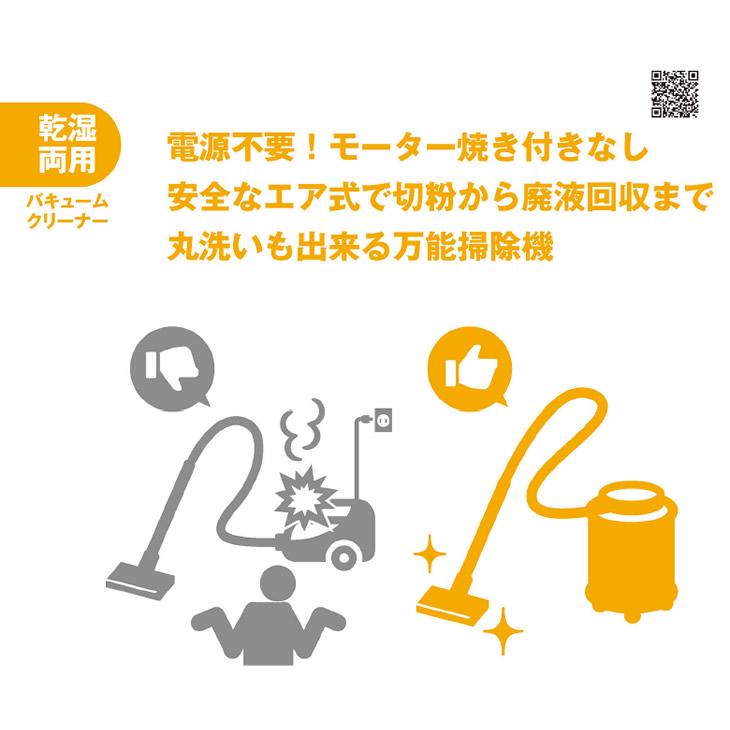 エア式 ドラム缶回収 掃除機 クリーナー 工作機械周りの清掃に