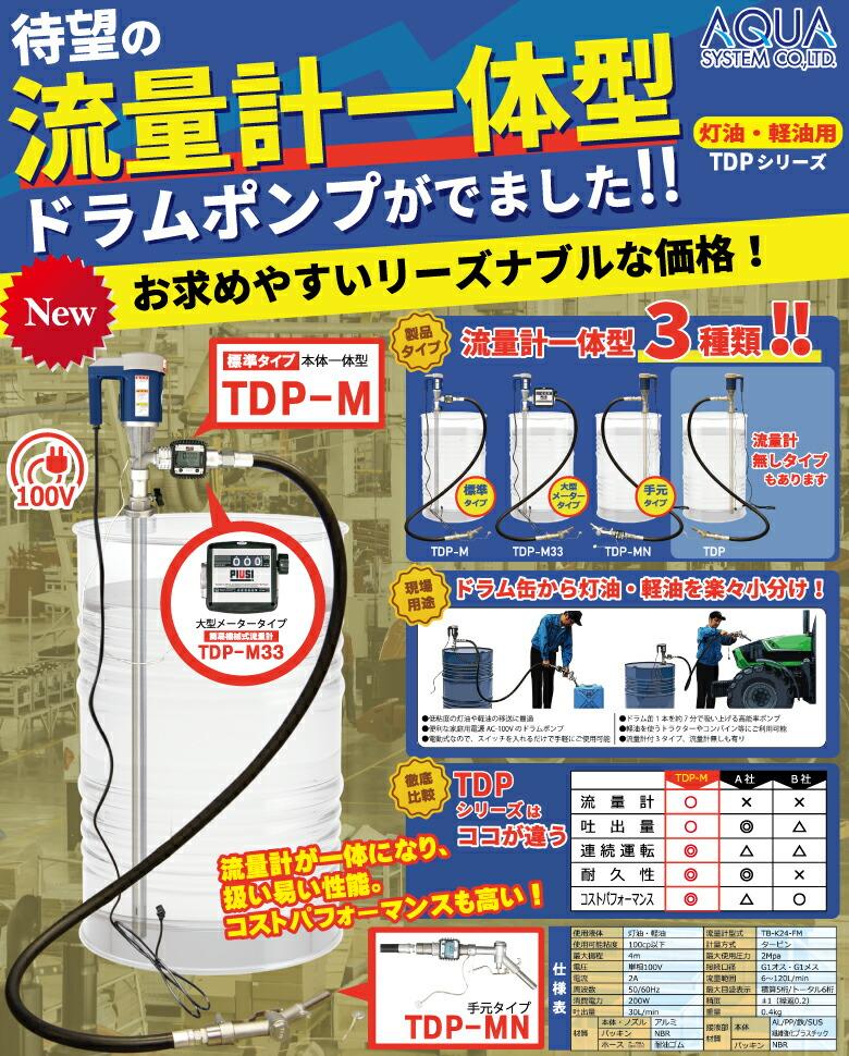 TDPシリーズ 灯油ポンプ ドラムポンプ