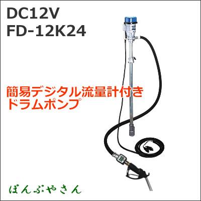 FD-12K24
