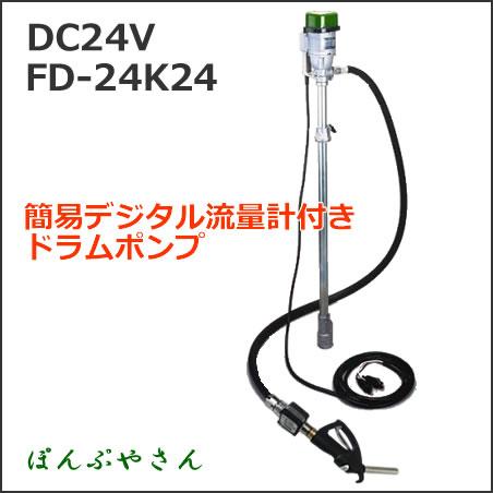 FD-24K24