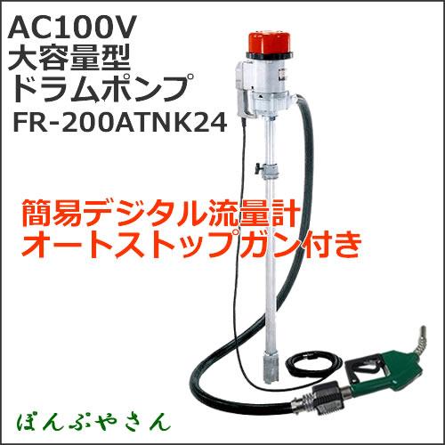 FR-200ATN
