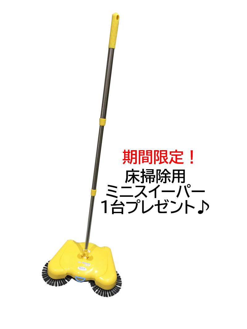 床掃除機 ミニスイーパー AJL360