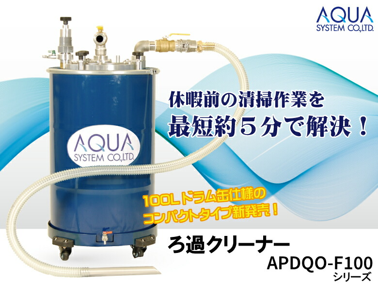 ろ過クリーナー APDQO-F100