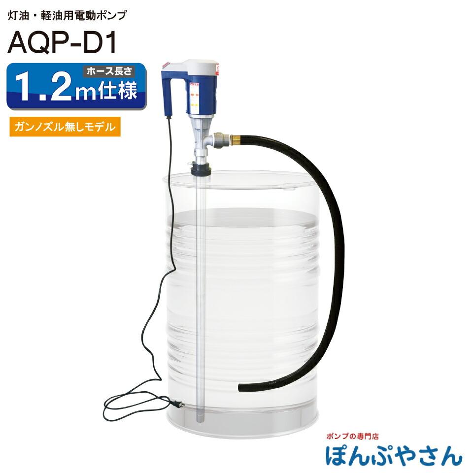 電動ドラムポンプ AQP-D1 灯油軽油用 灯油ポンプ ドラムポンプ