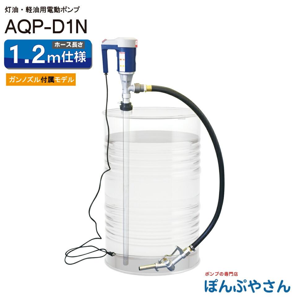 電動ドラムポンプ AQP-D1N 灯油軽油用 灯油ポンプ ドラムポンプ