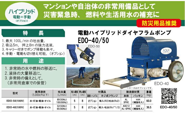 電動 ハイブリッド ダイヤフラム ポンプ EDO-40