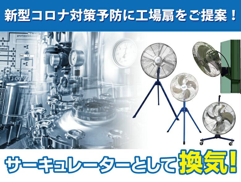 新型コロナ対策予防に工場扇をご提案