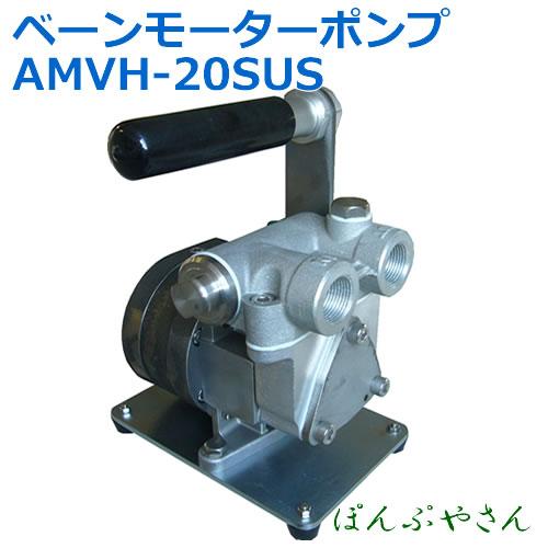 AMVH-20SUS