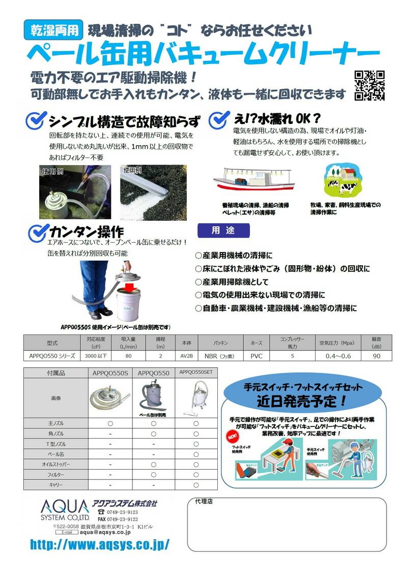 エア式バキュームクリーナー掃除機 APPQO550チラシ