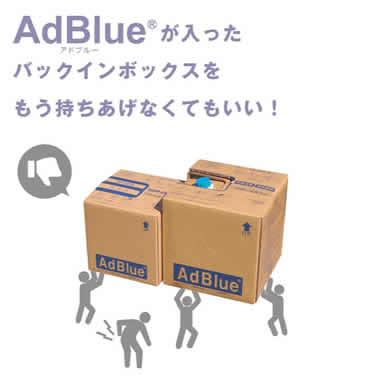 バックインボックスからの小分け BIB アドブルー AdBlue