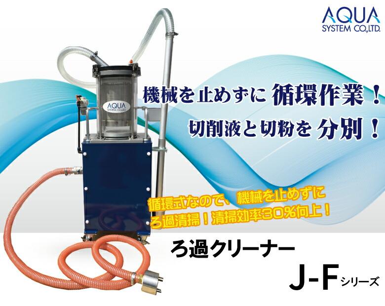 ろ過クリーナー J-Fシリーズ