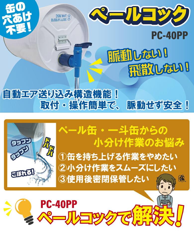 ペールコックPC-40PP