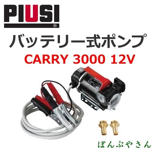 バッテリー式ハンディポンプ(軽油・灯油用) CARRY3000-12V