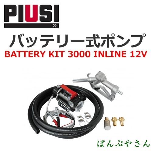 バッテリー式ハンディポンプセット (軽油・灯油用)