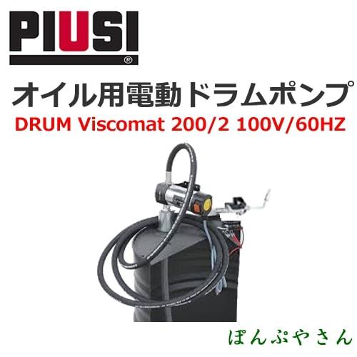 バッテリー式電動ドラムポンプ (オイル用)