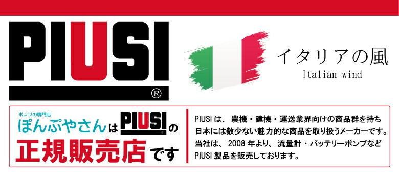 PIUSI イタリアの風 ポンプの専門店ぽんぷやさんはPIUSIの正規販売店です