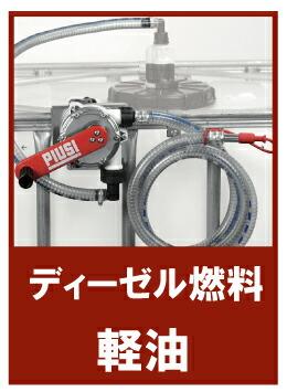 ディーゼル燃料・軽油